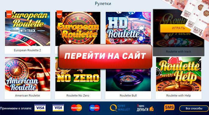 Русская рулетка 1 канал