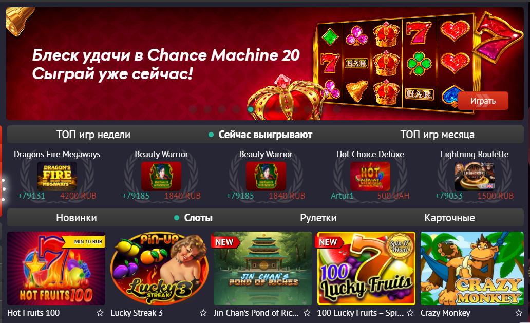 Пин ап казино букмекерская контора