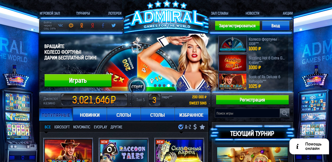 Онлайн казино от 1 долара