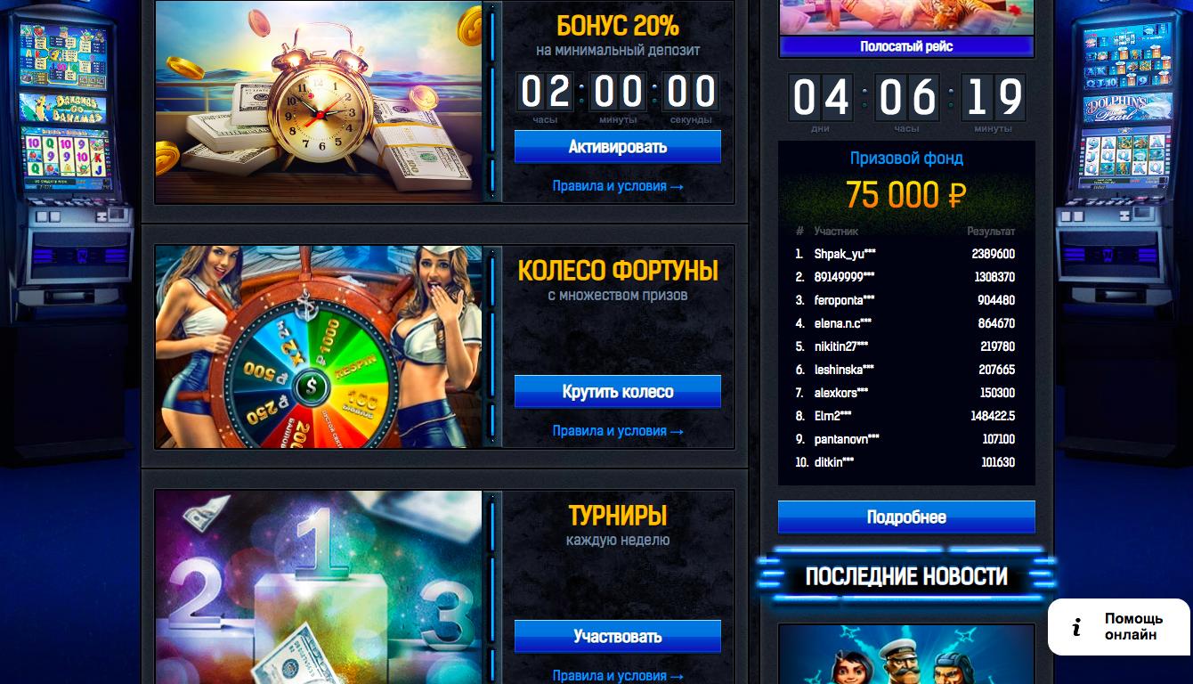Бесплатно скачать игровой автомат admiral игровые автоматы играть через смс