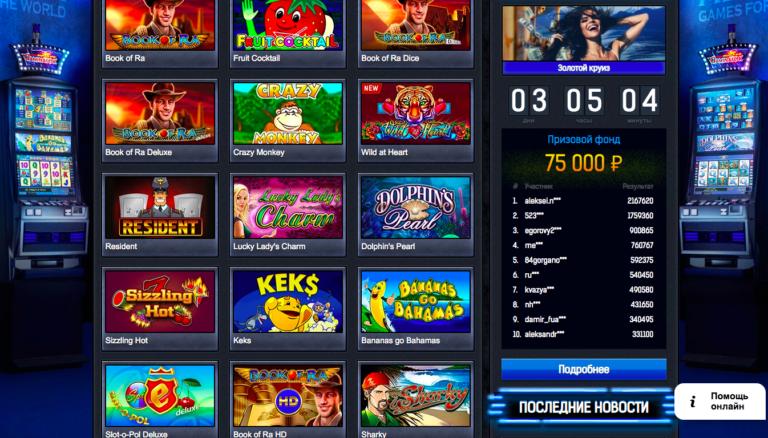 игровые автоматы онлайн бесплатно без регистрации и смс ночь развлечений
