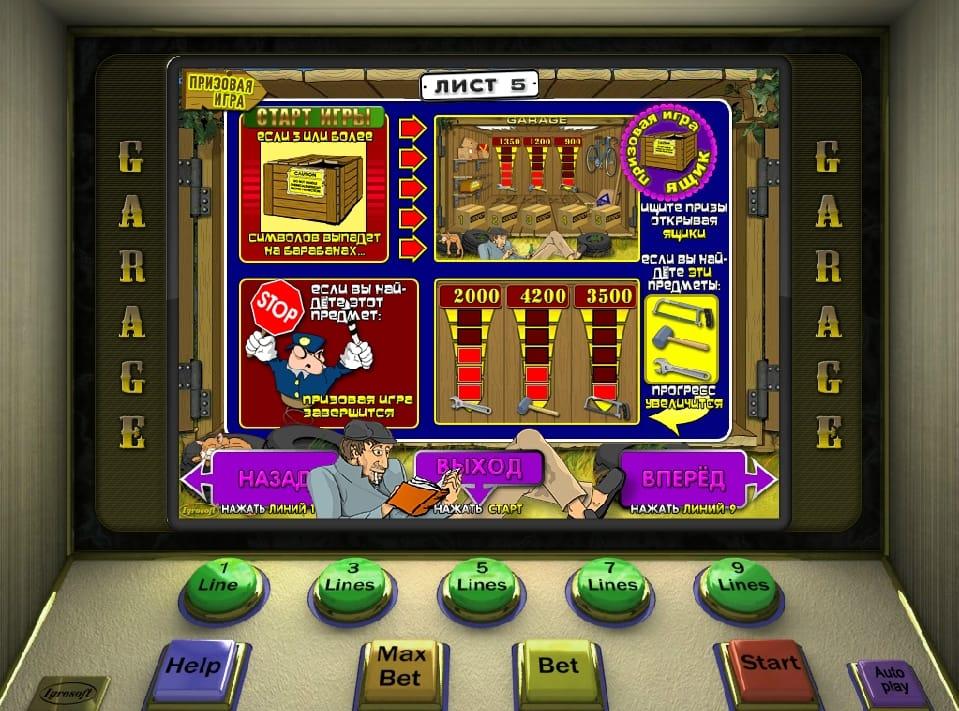 Игровые автоматы 90 х играть бесплатно