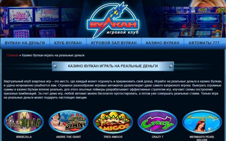Игровые автоматы онлайн бесплатно снайпер вулкан казино играть демо